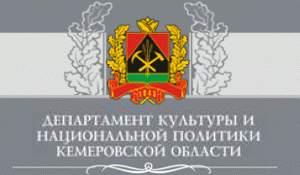 Сайт департамента культуры кемеровской области