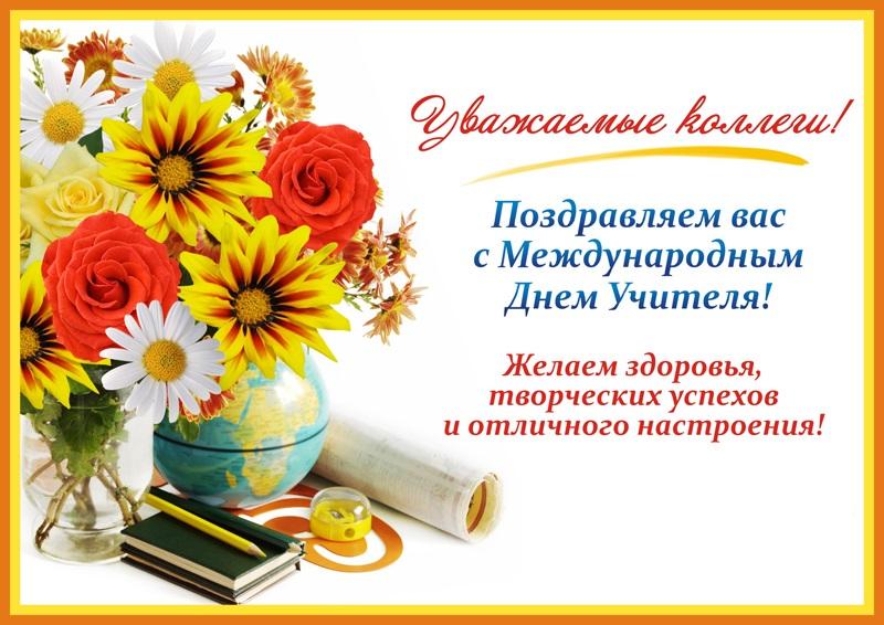 Поздравления учителям ветеранам ко дню